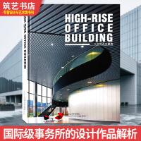 中高层办公建筑 中层为主 国际级事务所的设计作品解析 办公大楼建筑设计书籍