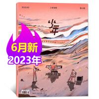 三联生活 少年杂志 2021年2月第1期 少年新知 文学期刊杂志订阅
