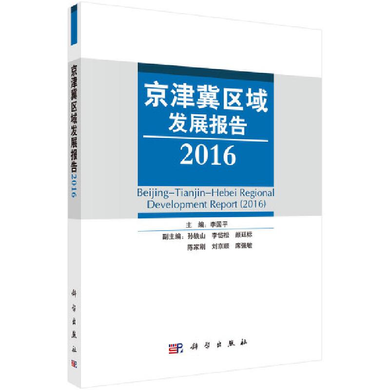 京津冀区域发展报告(2016)