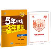 初中数学 九年级下册 北京课改版 2018版初中同步 5年中考3年模拟 曲一线科学备考