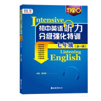 初中英语听力分级强化特训 七年级 (全一册)