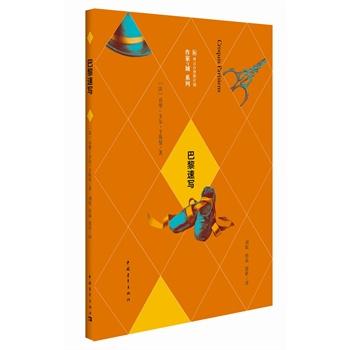 作家与城系列:巴黎速写(货号:JYY) 9787515330921 中国青年出版社 乔里-卡尔·于斯曼咨询电话 17332130520