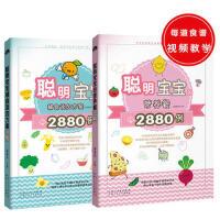 2880例聪明健康食谱(共2册)聪明宝宝的营养餐+聪明宝宝辅食添加方案