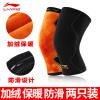 李宁lining 护膝针织透气保暖运动春夏季男女跑步登山户外护具单只装