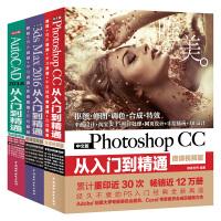 ps书籍 3dmax教程3dsMax教程 CAD教程 Photoshop ps教程 平面设计书籍 photoshop教