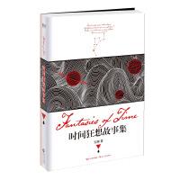 [正版图书-HX]-时间狂想故事集 9787535482914