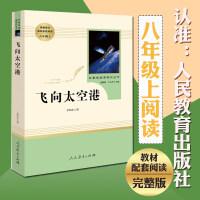 飞向太空港 八年级上册语文教材名著阅读课程化丛书配套阅读人教版8年级上册中学生文学名作课外人民教育出版社