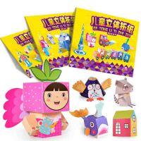 剪纸3-6岁 折纸书大全儿童立体手工diy制作幼儿园宝宝