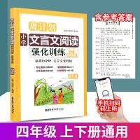 周计划小学文言文阅读强化训练四年级上册下册通用 小学生4年级阅读理解同步练习册
