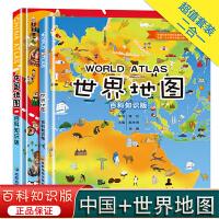 2册跟爸爸一起去旅行中国地图/世界地图 儿童地理百科全书6-12岁小学生课外书读物一二年级科普历史地图绘本畅销人文版