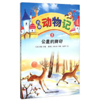 西顿动物记.5 公鹿的脚印 小学生课外阅读书籍 一年级课外阅读 世界名著 学生 历史书籍 益智游戏 励志书籍 课外阅读