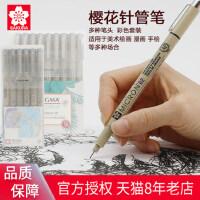 日本进口Sakura樱花牌针管笔0.3学生美术漫画手绘专用防水勾线笔0.1mm油性黑色动漫设计绘图0.05一套彩色套装