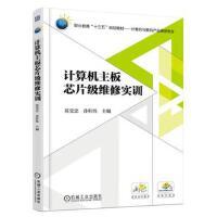 计算机主板芯片级维修实训 莫受忠 机械工业出版社 9787111596677