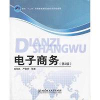 【二手旧书8成新】电子商务 第二版 陈柏良 严国辉 北京理工大学 9787564050429