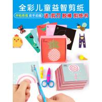 剪纸书趣味儿童剪纸手工全彩色折纸diy3-4-5-6-7岁制作幼儿园大小童益智剪纸中国梦底稿礼品送老外