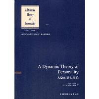 人格的动力理论 库尔特勒温; 中国传媒出版社 9787565721274