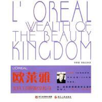 欧莱雅美容王国的财富传奇李野新、周俊宏浙江人民出版社