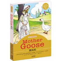 鹅妈妈:全球父母和孩子喜爱的经典英文童谣(英文彩色朗读版)
