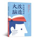 如何用阅读改造大脑:脑科学家教我的读书法