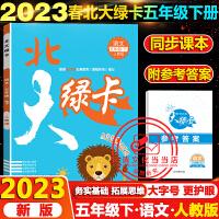 北大绿卡五年级上册语文人教部编版课时同步讲练2021秋