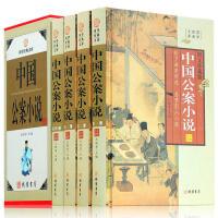 中国公案小说 4册16开精装**598元线装书局 侠义小说 小说集