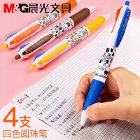 4支四色圆珠笔晨光卡通米菲彩色油笔4色0.5mm多色原子笔批发价0.7签字笔三色笔多功能红蓝黑绿本味学生用