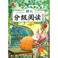 【全新直发】幼儿分级阅读绘本屋(3) 童心育苗早教研究小组 编
