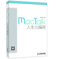 MacTalk・人生元编程(关于Mac与程序员的随笔文集)