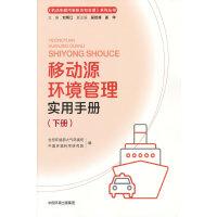 移动源环境管理实用手册(下册)
