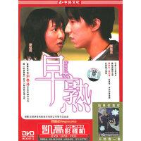 早熟:尔冬升导演,房祖名主演(简装DVD)