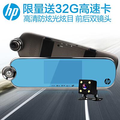 【支持礼品卡】惠普 F770行车记录仪前后双镜头高清夜视后视镜双录大屏停车监控 双镜头配32G卡