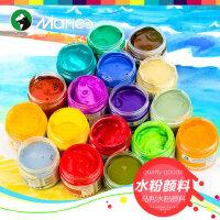 马利牌100ml水粉颜料1100水粉画颜料单瓶装学生颜料24瓶