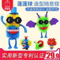 蓬蓬捏捏球早教黏黏球构建益智DIY玩具塑料积木玩具3-6岁