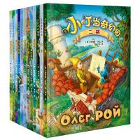 小叮当奇幻国系列 全套12册 精装彩绘本 会说话的钟 二楼 5-7-9-12岁少儿童童话故事书籍 外国儿童文学 小学生