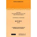 【新书店正版】旋量与时空 第1卷(英)彭罗斯世界图书出版公司9787506291743