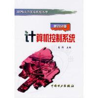计算机控制系统(第四分册)/300MW火力发电机组丛书 高伟 9787508303642 中国电力出版社