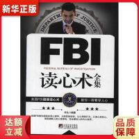 【正版直�I】FBI�x心�g全集,中央��g出版社,�A生,9787511711755