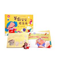 牙齿宝宝爱洗澡 3-6岁 绘本儿童书 保护牙齿认识身体绘本 宝宝启蒙故事书