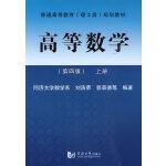 高等数学(第4版)(上册)