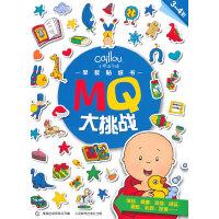 小快活卡由早教贴纸书(3-4岁)――MQ大挑战