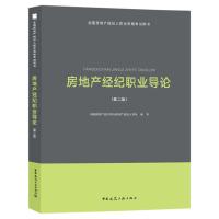 2018年全国房地产经纪人职业资格考试用书 房地产经纪职业导论(第二版)
