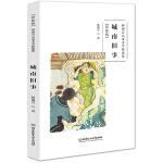 林海音儿童文学精选集(彩绘版)――城南旧事