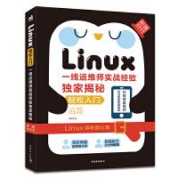 Linux轻松入门――一线运维师实战经验揭秘
