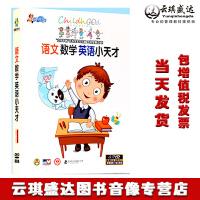 儿童早教dvd光碟幼儿童宝宝语文数学英语小天才启蒙教材光盘4DVD