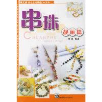 【新书店正版】串珠靓丽篇阿瑛湖南美术出版社9787535625861