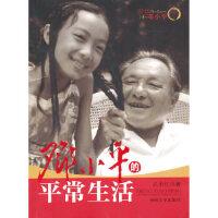 【新书店正版】邓平常生活武市红中国文史出版社9787503427992