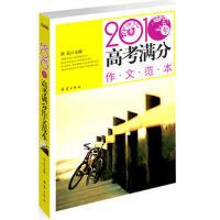 【包邮】2010年高考满分作文范本 昂石 新蕾出版社 9787530749029