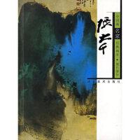 【二手旧书9成新】 中国画名家经典画库 现代部分 张大千 贾德江 河北美术出版社 9787531021520