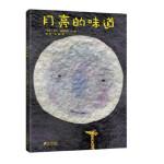月亮的味道(瑞士)格雷涅茨 ,漪然,彭懿二十一世纪出版社集团有限公司发行部9787539135892