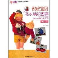 正版全新 巧艺坊时尚手工编织:妈咪宝贝毛衣编织图案2011A